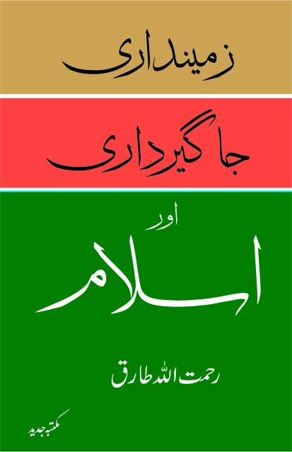 زمینداری،جاگیرداری اور اسلام