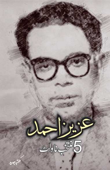 عزیز احمد  5منتخب ناولٹ