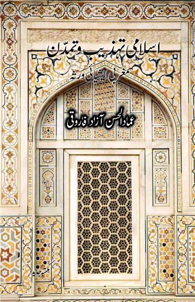 اسلامی تہذیب و تمدّن